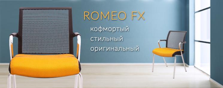 Премиум стул для посетителей Romeo FX сетчатая спинка