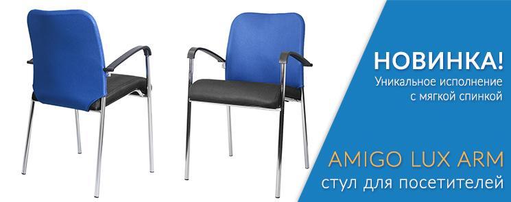 Новинка стул для посетителей Amigo Lux